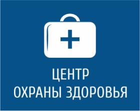 Центр охраны здоровья