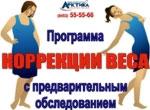Программа коррекции веса